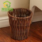 【免運】藤編垃圾桶衛生間紙簍柳編環保收納桶