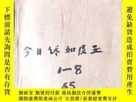 二手書博民逛書店BULGARIA罕見TO DAY (今日保加利亞)1955 年1