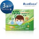 【醫碩科技】藍鷹牌 立體型6-10歲兒童醫用口罩 50片*3盒 NP-3DSM*3