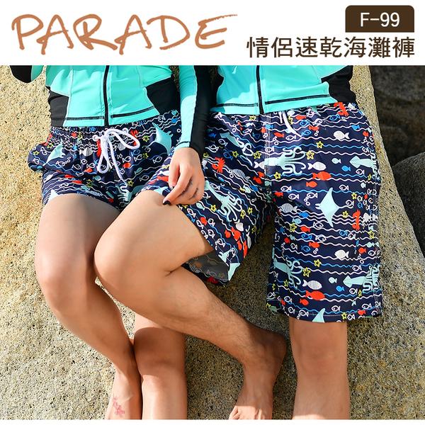 韓版海灘褲 型號F-99 沙灘褲  居家短褲 休閒褲 速乾透氣 沙灘 春吶 現貨 【Parade.3C派瑞德】