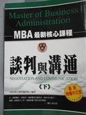 【書寶二手書T6/溝通_HJM】談判與溝通(下)_MBA核心課程編譯組