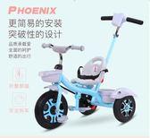 鳳凰兒童三輪車寶寶腳踏車腳踏車