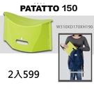 日本 PATATTO mini 150 輕量化摺椅 紙片椅 摺疊椅 露營椅 日本椅 椅子 (綠色)-2入