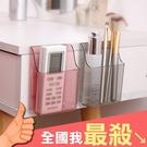 收納盒 手機架 遙控器收納架 瀝水架 置物架 充電支架 透明款 壁掛收納盒【T010】米菈生活館