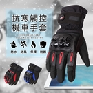機車手套【HCS911】觸控防滑耐磨防撞防水防風手套防寒保暖手套騎車用品 #捕夢網