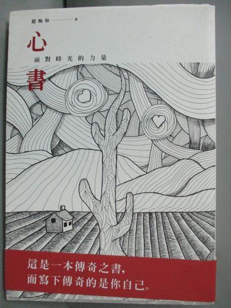 【書寶二手書T3/勵志_HMW】心書-面對時光的力量_趙梅如
