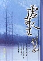 二手書博民逛書店 《虛靜人性-列子》 R2Y ISBN:9578317689│許雅婷