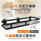 廚百妙 (贈掛勾/免釘膠)不鏽鋼45CM免打孔釘壁兩用單層掛籃