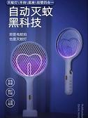電蚊拍充電式家用超強二合一電蚊子拍滅蚊燈強力驅蚊神器打蒼蠅拍 【夏日特惠】