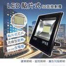 LED貼片式50瓦防水投射燈 展場燈 廣告招牌燈 JHT005