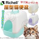 📣此商品48小時內快速出貨🚀》日本 Richell》卡羅屋型貓砂盆-40.5*51.5*43cm(限宅配)