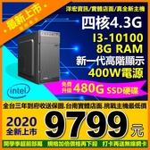 【9799元】全新好用第十代Intel I3-10100四核4.3G/480G SSD/8G主機.贈品多台南洋宏資訊