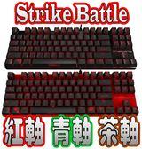 [地瓜球@] OZONE Strike Battle 87 機械式鍵盤~6種背光模式~鋁製上蓋