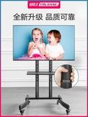 電視機底座 可移動液晶電視機支架底座帶輪落地式掛架子通用立式推車小米 莎瓦迪卡