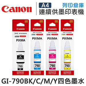 CANON 1黑3彩 GI-790BK+GI-790C+GI-790M+GI-790Y 原廠墨水 /適用Canon PIXMA G1000/G2002/G3000/G4000