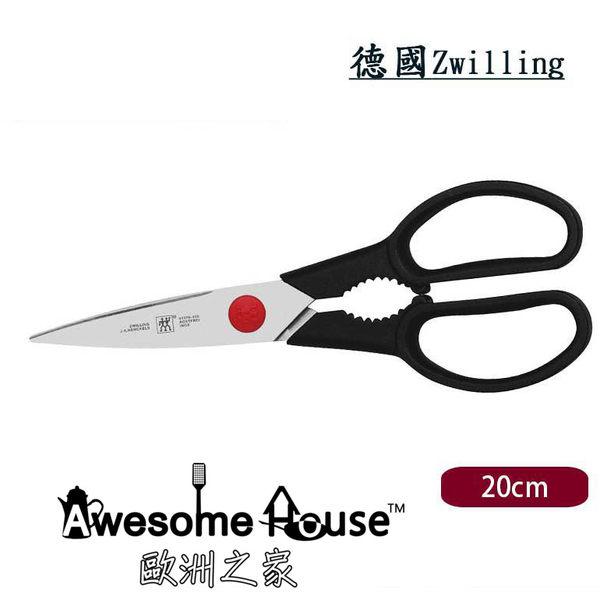德國 雙人牌20公分標準廚用剪刀