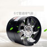 排氣扇管道風機廚房換氣扇6寸送風機排風扇強力抽風機衛生間150mm 220vigo陽光好物