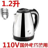 110v伏電熱水壺出國旅行美國日本加拿大臺灣旅游便攜小型燒水煲 創意新品