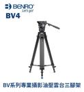【EC數位】 BENRO 百諾 BV4 專業油壓攝影腳架 BV系列 油壓雲台 鋁合金 承重4kg 把手 全景拍攝