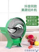 商用果蔬切菜器手動切片機土豆片切片器家用檸檬水果切片廚房神器 MKS特惠