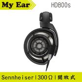 Sennheiser 聲海賽爾 HD800s 耳罩式耳機 開放式動圈   My Ear耳機專門店
