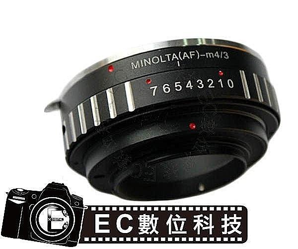 【EC數位】機身鏡頭轉接環 鋁合金轉接環 Sony A Minolta 鏡頭轉 M4/3 Micro 4/3 異機身轉接環