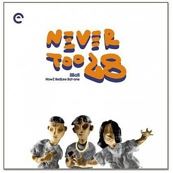 八號球 Never Too L8 CD 免運 (購潮8)