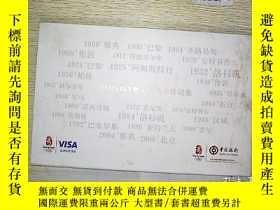 二手書博民逛書店罕見中銀VISA奧運信用卡珍藏集(全5張)Y203004