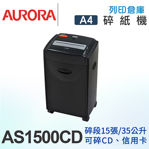 AURORA震旦 15張碎段式 高碎量 多功能碎紙機 (35公升) AS1500CD