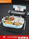 304不銹鋼飯盒保溫便當盒分格男1人兒童女學生大容量帶蓋便攜餐盒  自由角落