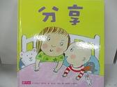 【書寶二手書T5/少年童書_D8J】分享_賴嘉綾, 安喜亞‧賽門絲