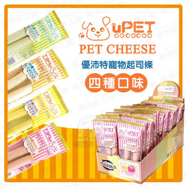 【單包賣場】起司條 優沛特寵物起司條 台灣製造寵物零食 狗零食 貓零食 毛小孩 寵物起司條