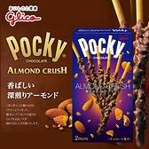 日本 Glico 固力果 Pocky 杏仁巧克力棒 46.2g 巧克力棒 巧克力 餅乾棒 餅乾 巧克力杏仁餅乾棒