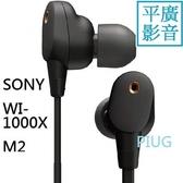 平廣 送袋 SONY WI-1000XM2 黑色 藍芽耳機 台灣公司貨保2年 耳道式 頸型