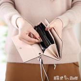 長款女士錢包女日韓版多卡位時尚簡約零錢包小清新手拿包 潔思米