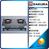 SAKURA櫻花 G-6500KG 兩口玻璃面板嵌入爐