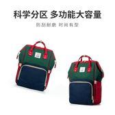 韓版媽咪包女母嬰包外出輕便媽媽後背包多功能大容量寶媽背包