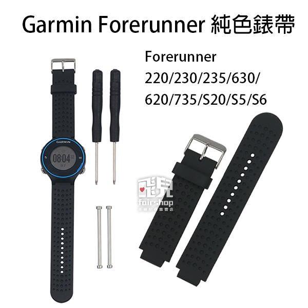 【飛兒】Garmin Forerunner 純色錶帶 220 230 235 630 620 735 送工具組 30