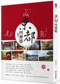 京都四神遊