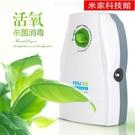 飛立臭氧發生器預防病菌洗菜機家用果蔬清洗機食材凈化空氣消毒機 米家WJ