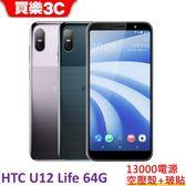 HTC U12 Life 64G 手機 【送 13000mAh行動電源+空壓殼+玻璃保護貼】 24期0利率