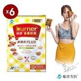 【船井】burner倍熱 食事對策PLUS六盒加強組