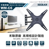 HERAN禾聯 40~65型 液晶電視 手臂式壁掛架 WM-C6 不含安裝