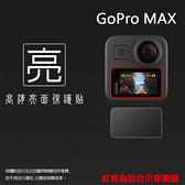 ◆亮面螢幕保護貼 GoPro MAX 螢幕貼【一組二入】保護貼 軟性 高清 亮貼 亮面貼 保護膜