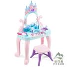 兒童玩具家家酒梳妝臺化妝臺公主套裝女童玩具【步行者戶外生活館】