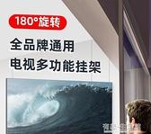 電視支架 通用電視機掛架伸縮旋轉支架壁掛牆折疊架子小米華為索尼TCL75寸 有緣生活館