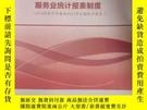 二手書博民逛書店常熟市罕見業統計報表制度(2016-2017)Y247279