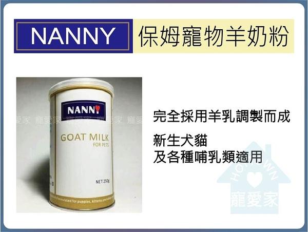 【寵愛家】Nanny 保姆寵物羊奶粉 250g