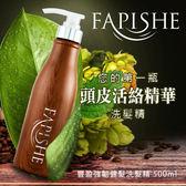 Fapishe法皮舒 豐盈強韌健髮洗髮精 500ml【BG Shop】