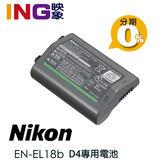 【24期0利率】NIKON EN-EL18b 原廠電池 (( D4S D4 D5 相機專用))
